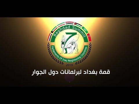 شاهد بالفيديو.. بغداد تستعد لاحتضان قمة رؤساء برلمانات دول الجوار - نشرة اخبار السومرية المساء ١٩ نيسان ٢٠١٩