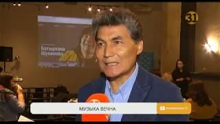 Вышло в свет нотное издание песен Батырхана Шукенова на казахском языке