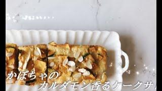 宝塚受験⽣のダイエットレシピ〜かぼちゃのカルダモン⾹るケークサレ〜のサムネイル