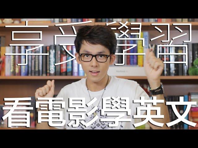 享受學習 看電影學英文 // Watching Movies and Learning English | Ray Du English 阿滴英文