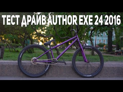 Антон Степанов - Вело Тест Драйв Author Exe 24 2016