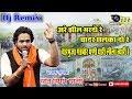 राजसमंद झील पर  चारभुजा नाथ का जोरदार dj song   सोनू सिंगर घाँची / Sonu Singer Ghanchi
