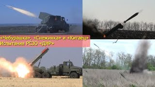 «Чебурашка», «Снежинка» и «Китаец». Испытания РСЗО «ДНР»