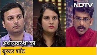 Finance Minister Nirmala Sitharaman ने किए कई बड़े ऐलान, क्या इससे रुकेगी मंदी? | Khabron Ki Khabar