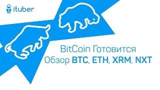 Что Будет Дальше с Биткоином? Обзор BitCoin BTC, Ethreeum EHT, Monero XMR, STEEM, NXT