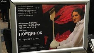 ПОЕДИНОК. перформанс - СПб, Главный Штаб 14/III-2017