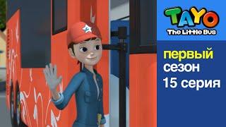 Приключения Тайо, 15 серия - У Ханны выходной, мультики для детей про автобусы и машинки