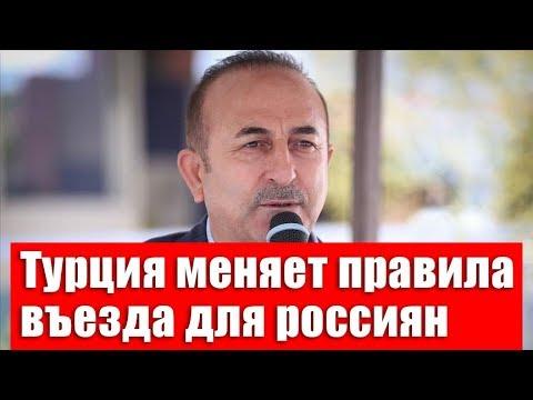 Власти Турции меняют правила въезда для россиян