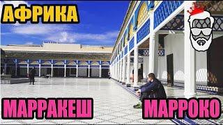 Смотреть онлайн Марракеш, Марокко - чем там заняться