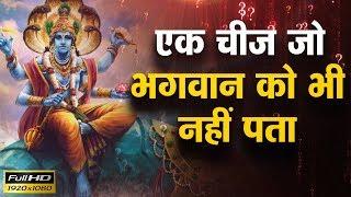 एक चीज जो भगवान को भी नहीं पता Sri Pundrik Goswami Ji Maharaj