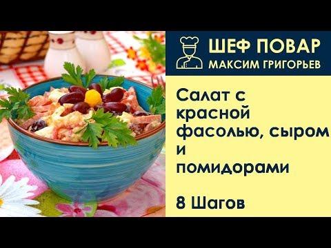 Салат с красной фасолью, сыром и помидорами . Рецепт от шеф повара Максима Григорьева