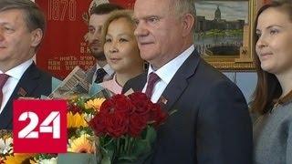 Геннадия Зюганова поздравили с 75-летием - Россия 24