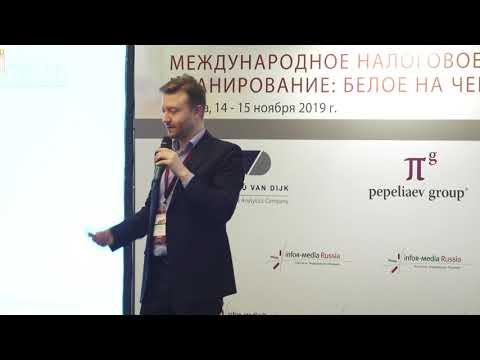 Мастер-класс Виктора Калгина «Налог у источника: как защитить пониженные ставки» 15 ноября 2019 г.