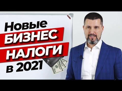 Изменения в налоговой системе на 2021 год / Как правильно платить налоги?