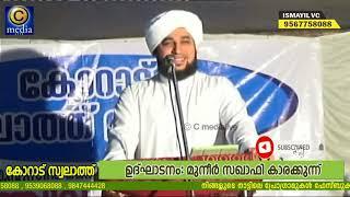 പേരോട് മുഹമ്മദ് അസ്ഹരി യുടെ പഠനാർഹമായ പ്രഭാഷണം | Perod Muhammad Azhari | Latest Islamic Speech