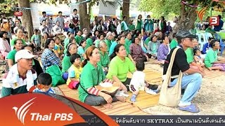 ที่นี่ Thai PBS - นักข่าวพลเมือง : งานบุญตุ้มโฮมเมล็ดข้าวเปลือก รวมใจสู้เหมืองโปแตช