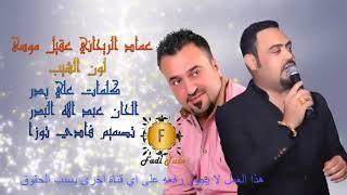 عماد الريحاني عقيل موسى لون الشيب تحميل MP3