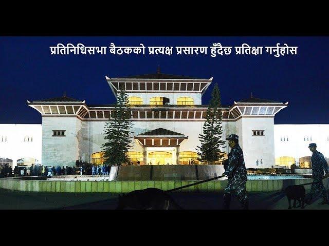 प्रतिनिधि सभा नेपाल