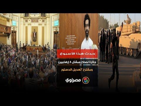 """حدث هذا الأسبوع جائزة لصلاح ومقتل 8 إرهابيين ومقترح """"تعديل الدستور"""""""