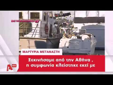 Πως έγινε το ναυάγιο στην Πάλαιρο – Συλλήψεις για την τραγωδία