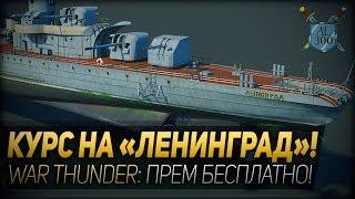 КУРС НА ЛЕНИНГРАД! ◆ War Thunder: премкорабль бесплатно