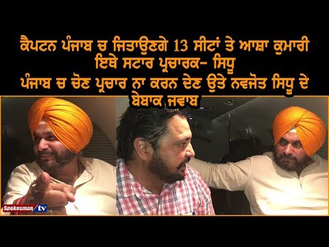 Sidhu's reply on not campaigning in Punjab
