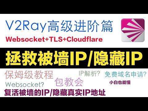 Download Video V2Ray进阶篇2:V2Ray+Websocket+TLS+Cloudflare拯救被墙