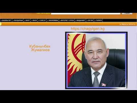 САДЫР ЖАПАРОВ ПРЕЗИДЕНТТИК ШАЙЛООГО КАТЫШАТ!!!