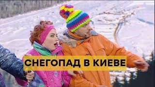 Снегопад в Киеве – Лучшие зимние шутки –  Дизель Шоу | ЮМОР ICTV