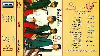 تحميل اغاني فرقة الدانة الكويتية ♪ ♪ مرت الايام MP3