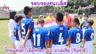 รอบรองชนะเลิศ ไทยแลนด์ VS มาเลเซีย [ สโมสร เจอ ทีมชาติ! ] เพื่อประเทศไทย เราสู้!!! | KAMSING FAMILY