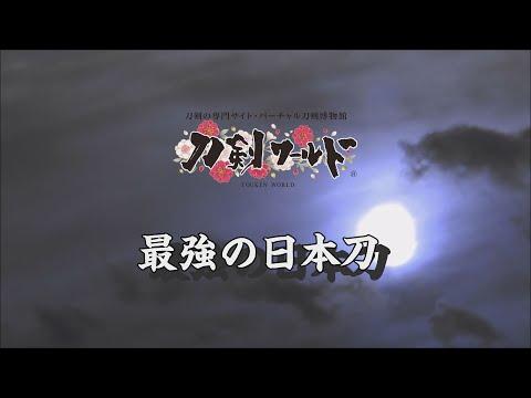 最強の日本刀|YouTube動画