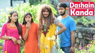 Dashain kanda | दशै यस्तो भयो |   Nepali Comedy Short Film |SNS Entertainment |October 2020