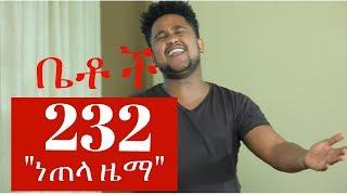 "Betoch - ""ነጠላ ዜማ"" Comedy Ethiopian Series Drama Episode 232"