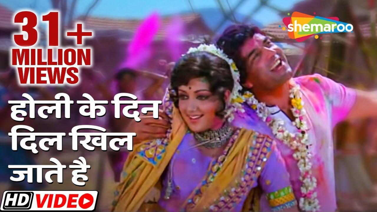 holi ke din dil khil jaate hain Hindi lyrics