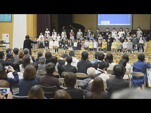 Kadonowaki Elementary School