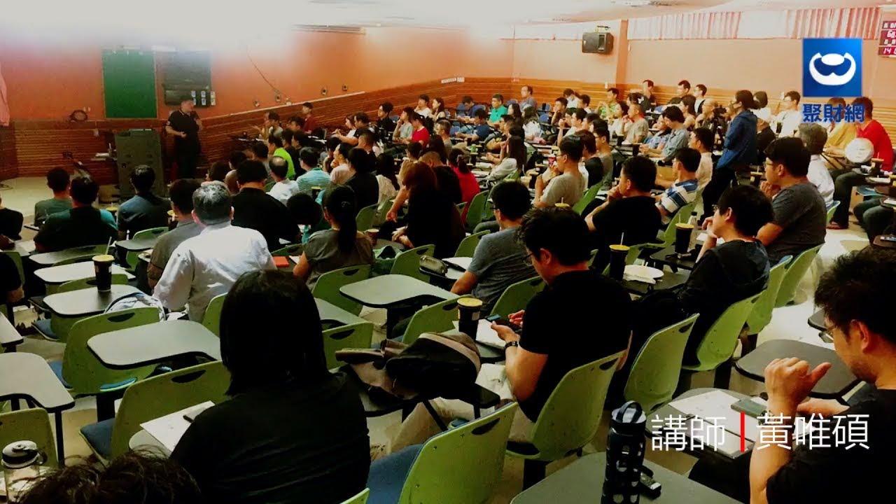 黃唯碩自媒體講堂-股市異常二三事(6/30)