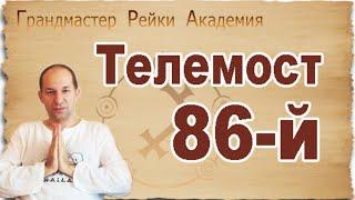 Сатья Ео'Тхан - 86-й Телемост с участниками Мастерской программы Рейки, Мармарис 01.09.2019