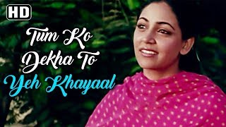 Tum Ko Dekha Toh Ye Khayal - Jagjit Singh Ghazals (HD)- Deepti Naval - Farooq sheikh - Saath Saath  IMAGES, GIF, ANIMATED GIF, WALLPAPER, STICKER FOR WHATSAPP & FACEBOOK