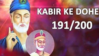 Kabir Ke Dohe with Lyrics - 191 to 200 Kabir   - YouTube