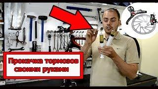 Как прокачать тормоза на велосипеде?