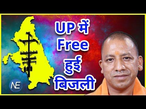 गरीबों के भगवान बने Yogi Adityanath, UP में Free हुई बिजली