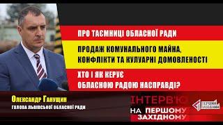 Олександр Ганущин про таємниці Львівської обласної ради, конфлікти, кулуарні домовленості та вибори