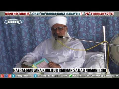 Maulana Sajjad Nomani - Rooh Ki Haqiqat