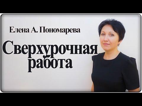 Как оформить привлечение работника к сверхурочной работе - Елена А. Пономарева
