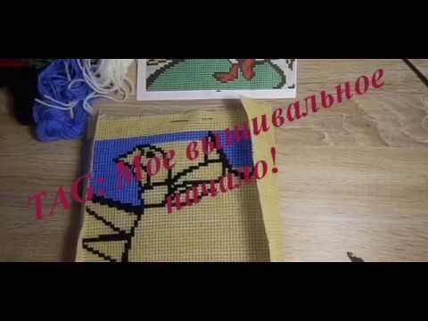 35.  ТЭГ: Моё вышивальное начало, от Алины Рукоделие, вышивка крестом