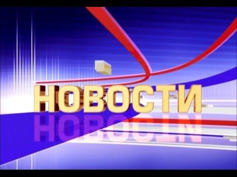 Керчь ТВ новости 23 08 2016г.