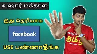 Never Do these Mistakes in FACEBOOK | நீங்க செய்யும் தவறு ?