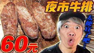 調查看看台南花園夜市全台最便宜的60元牛排到底是不是真的!沒想到居然還超好吃讓人超級驚呆了...