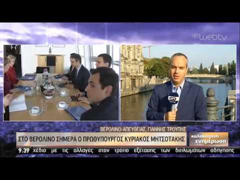 Η ανάπτυξη και οι επενδύσεις στη συνάντηση Μέρκελ-Μητσοτάκη  | 29/08/2019 | ΕΡΤ